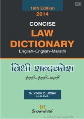 navneet english to marathi dictionary pdf free download